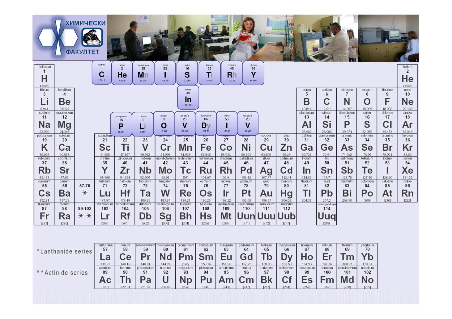 Chemisry_in_Plovdiv