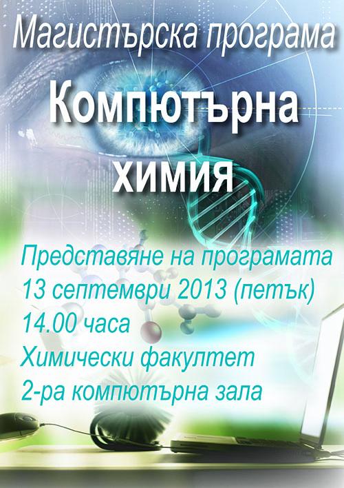 MastersCompChem2013-Presentation-HighRes