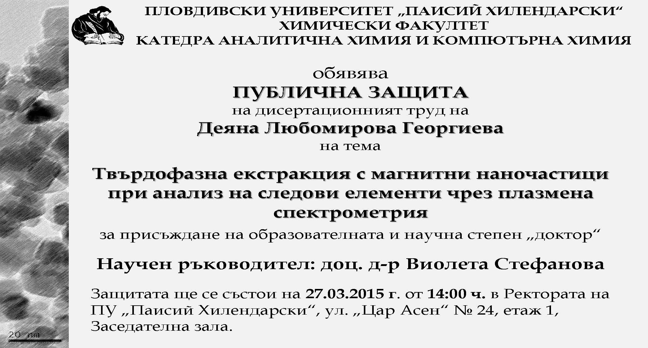 Obiava_Zashtita