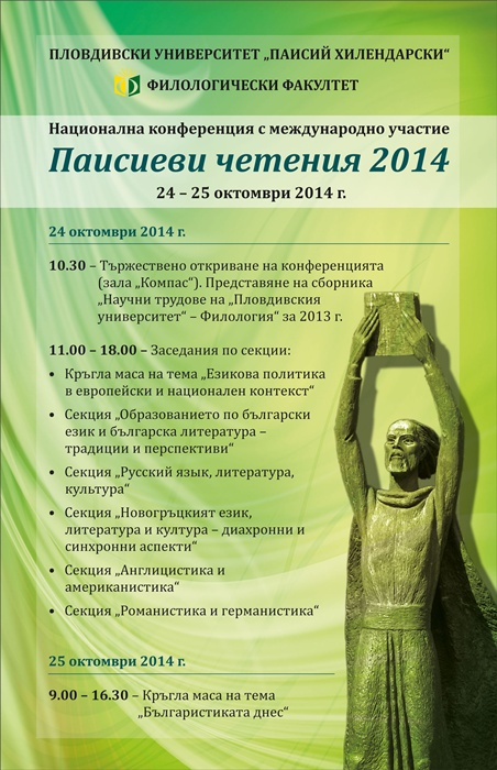 Plakat_FILOLOG_Paisievi_chet_2014