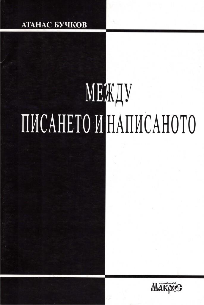 Buchkov Ecriture
