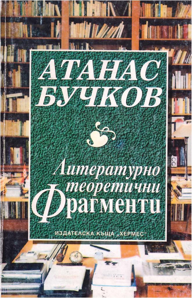 Buchkov Fragmenti