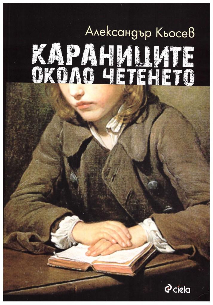 Kyosev-1