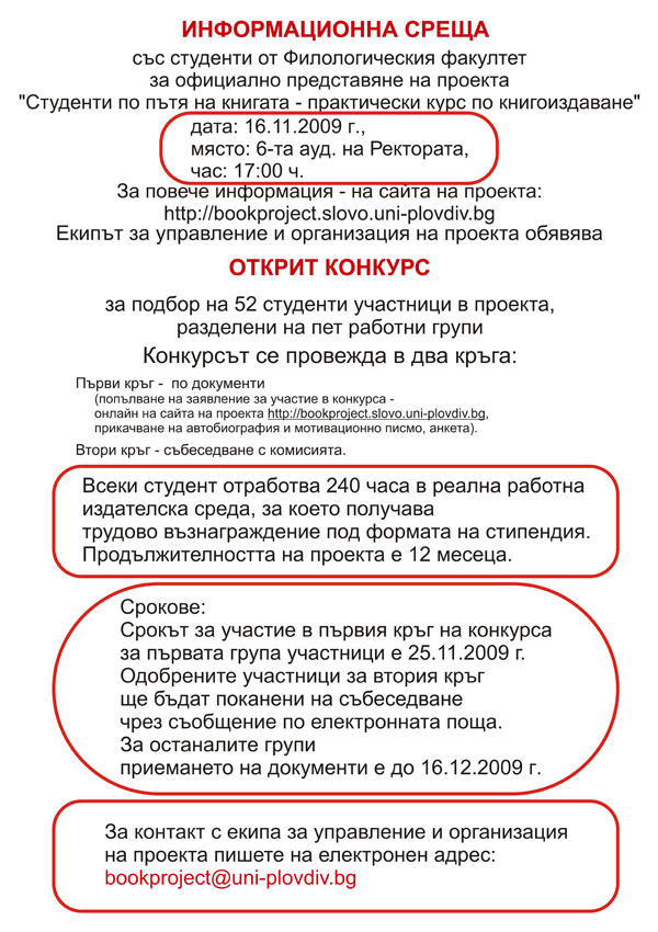 plakat_info