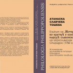 Asya Tosheva_kniga