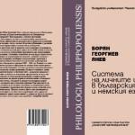 Boryan-Yanev