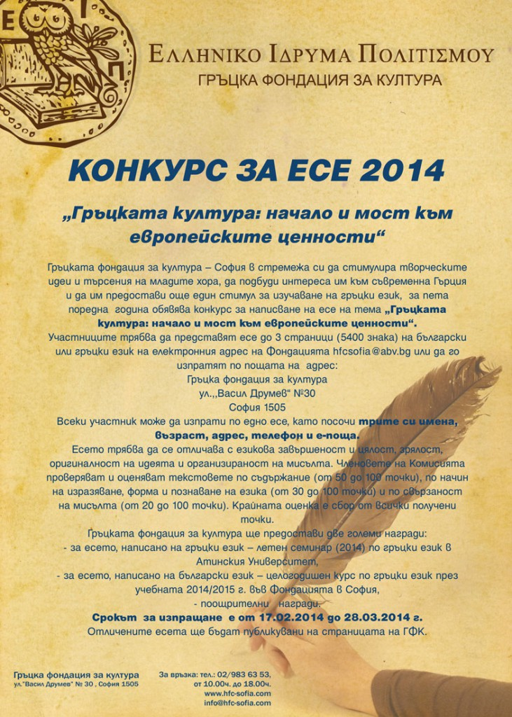 GFKPoster-ESe-2014a
