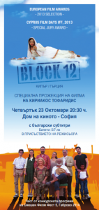 BLOCK 12 IN SOFIA INVITATION EUROPEAN FILM AWARDS SELECTION_001