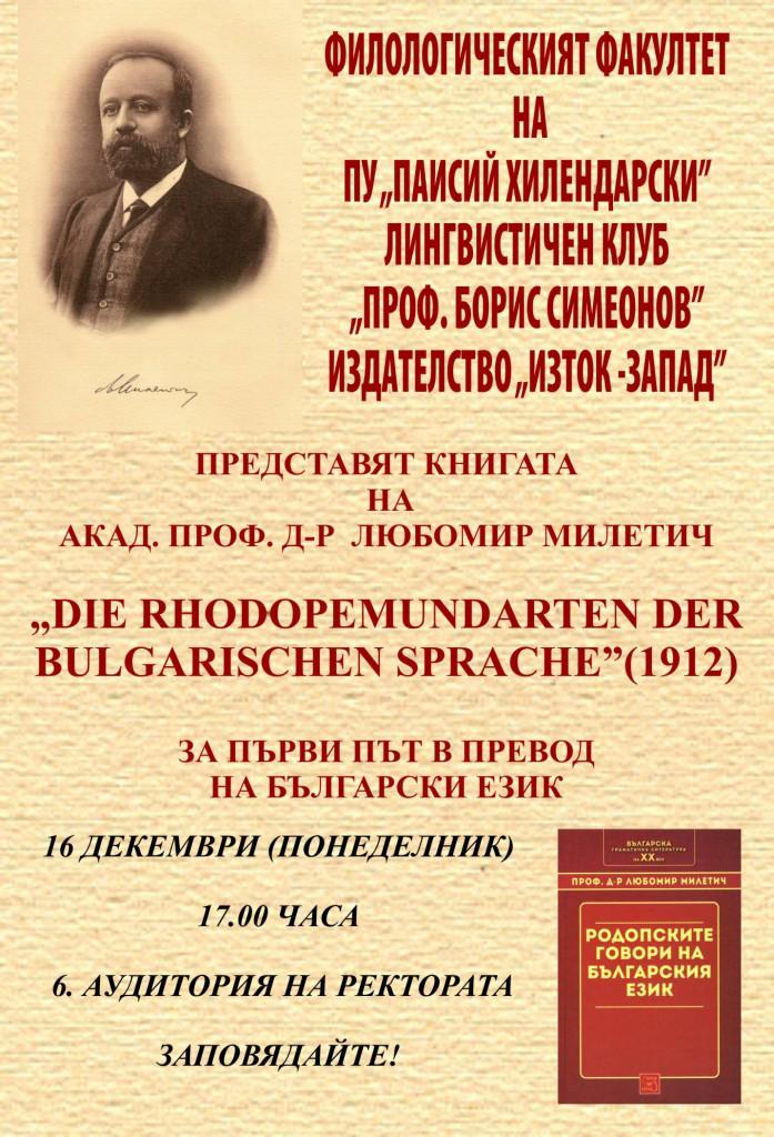 Pokana_za_premiera_Miletich