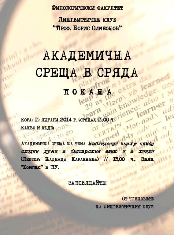 Plakat LK Nadezhda Karayaneva