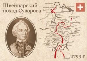 Suvorov_03