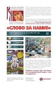 20140902-Слово за нами - Copy