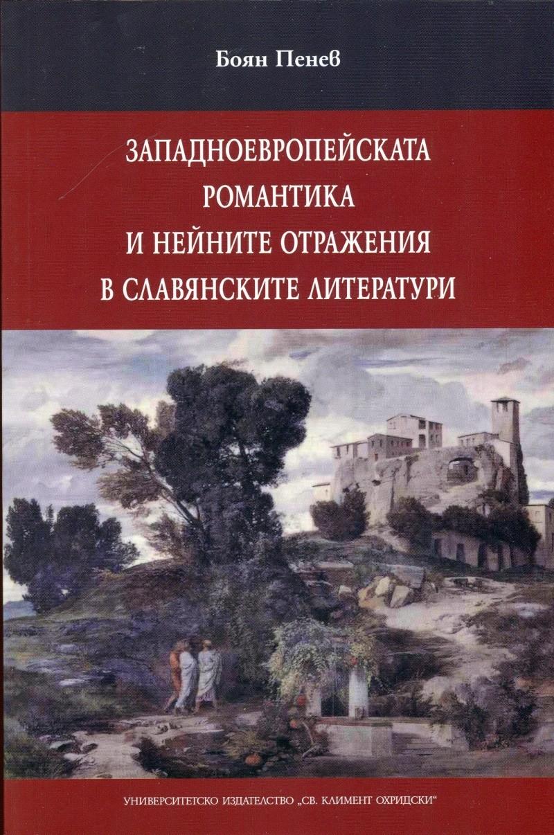 zapadnoevropeyskata-romantika-i-neynite-otrazheniya-v-slavyanskite-literaturi