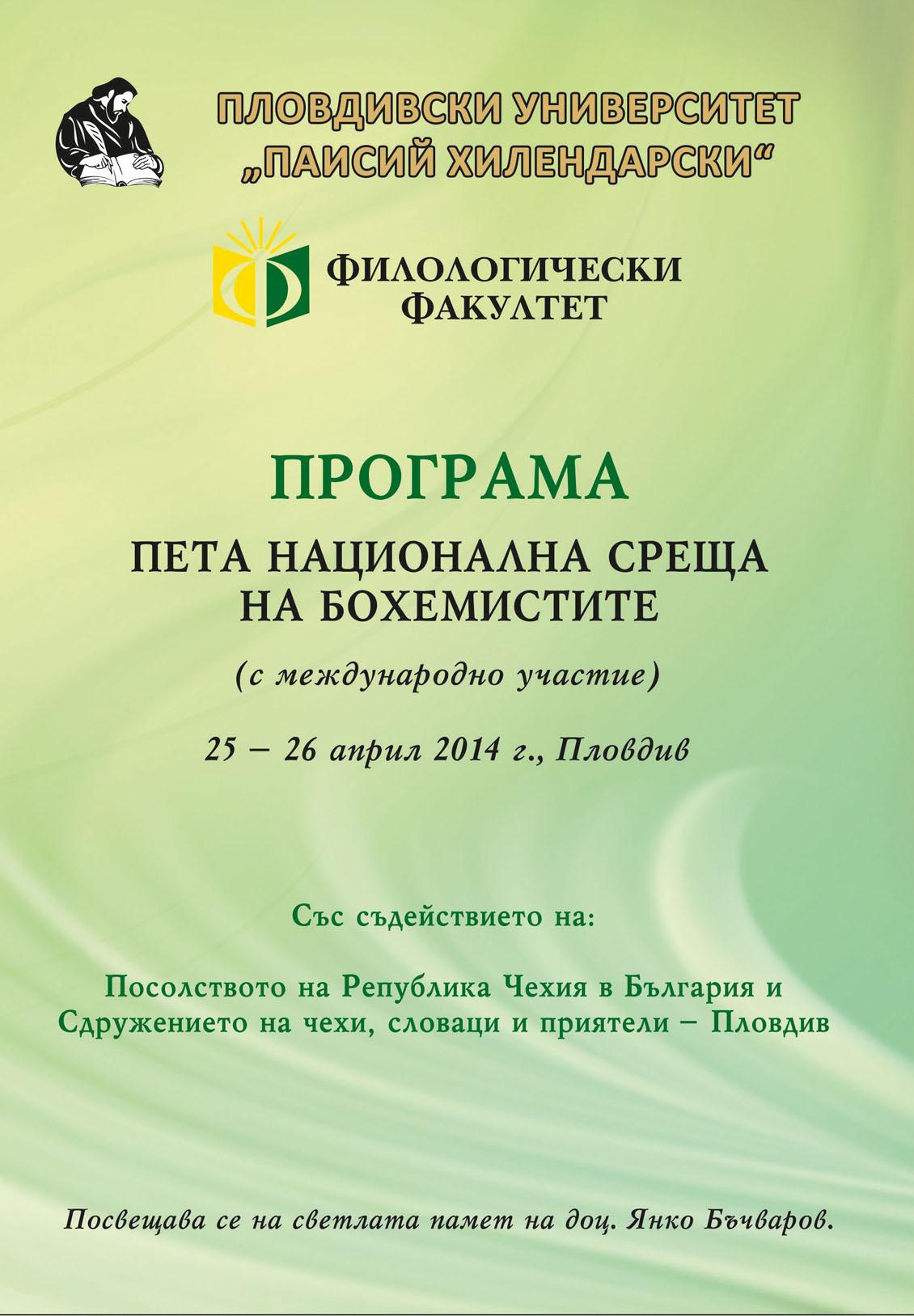 Programa-Filologia-A5-1