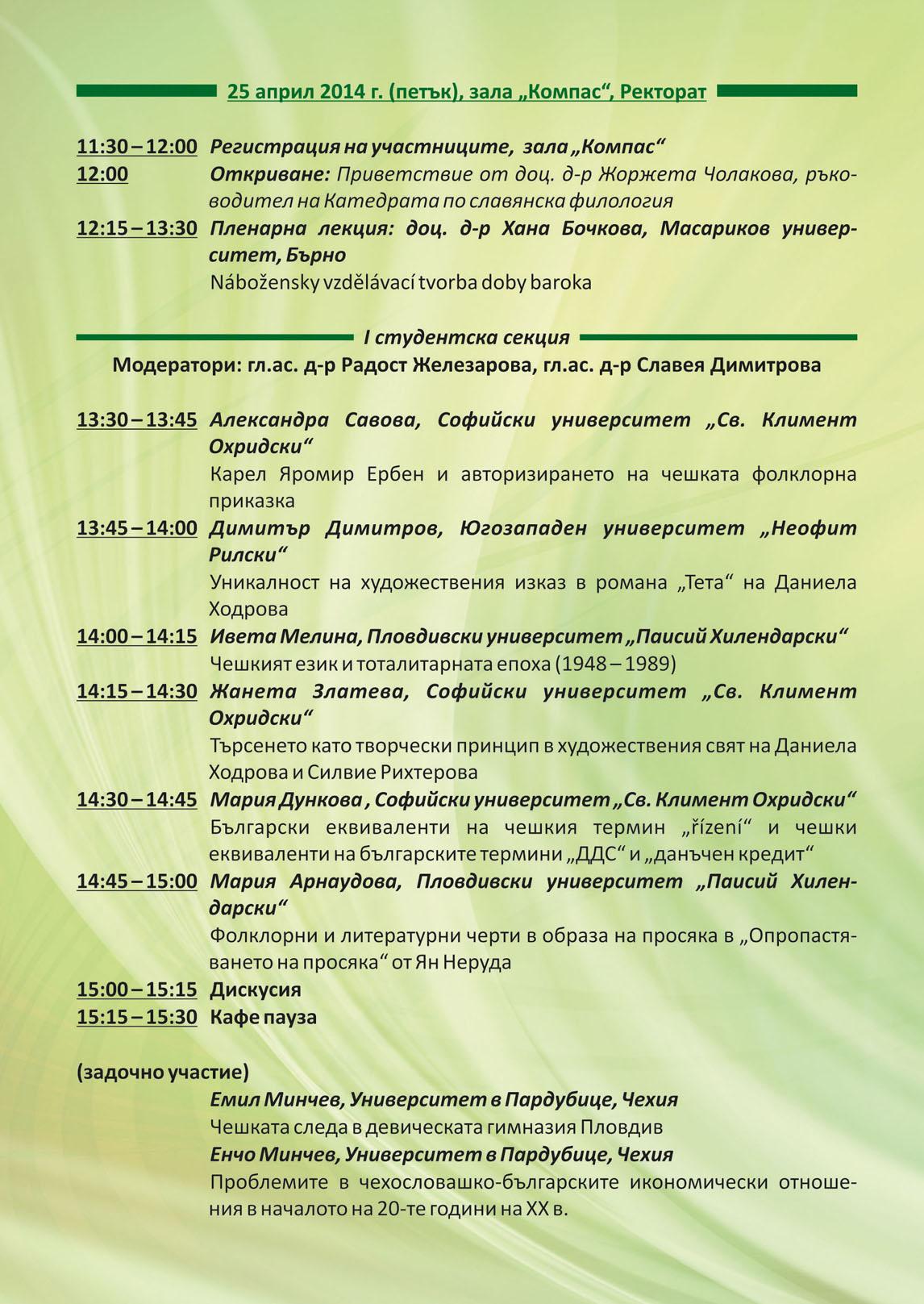 Programa-Filologia-A5-2