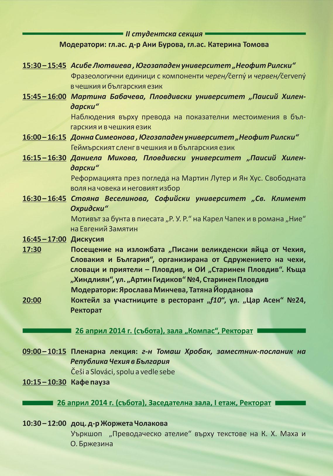 Programa-Filologia-A5-3