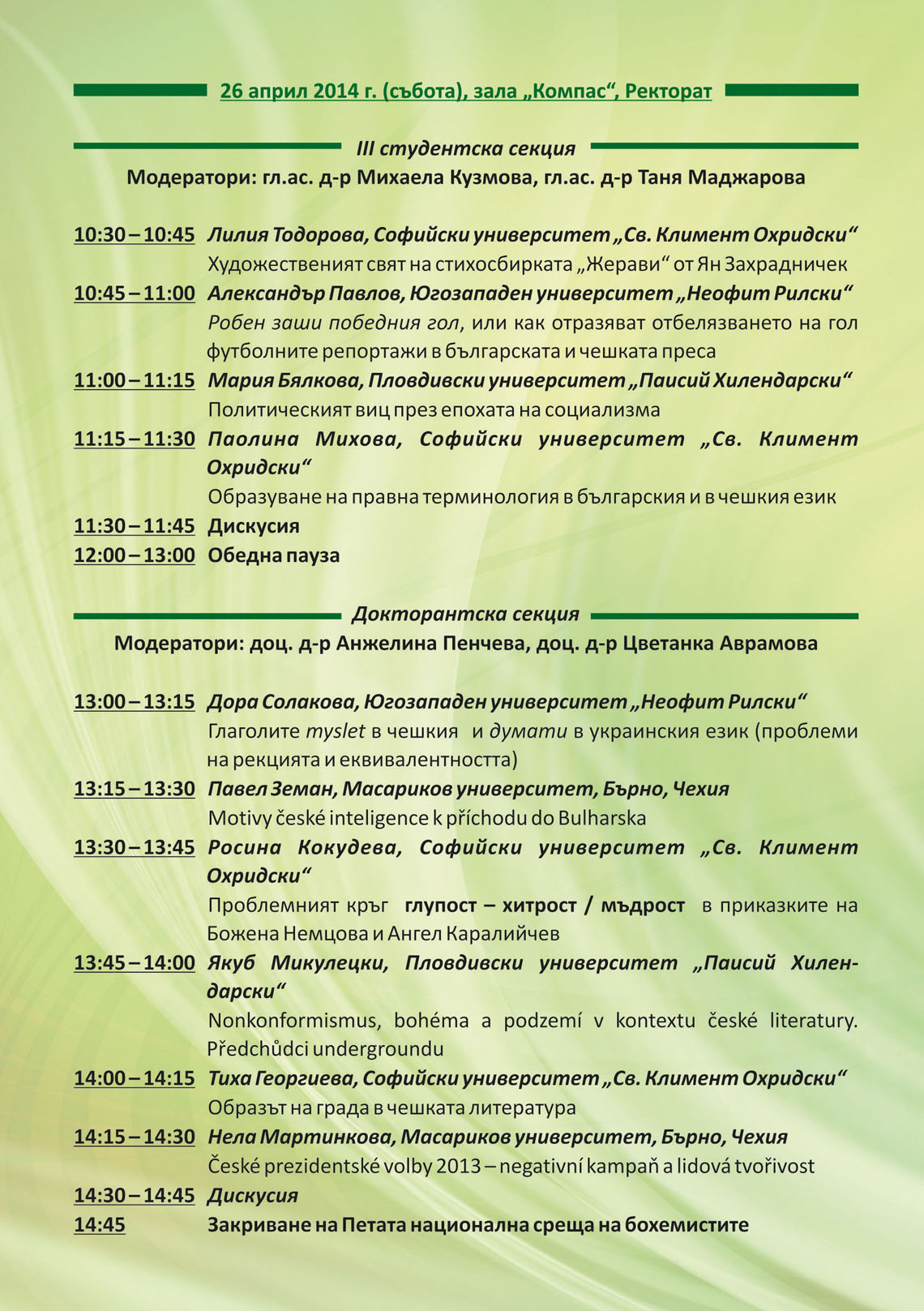 Programa-Filologia-A5-4