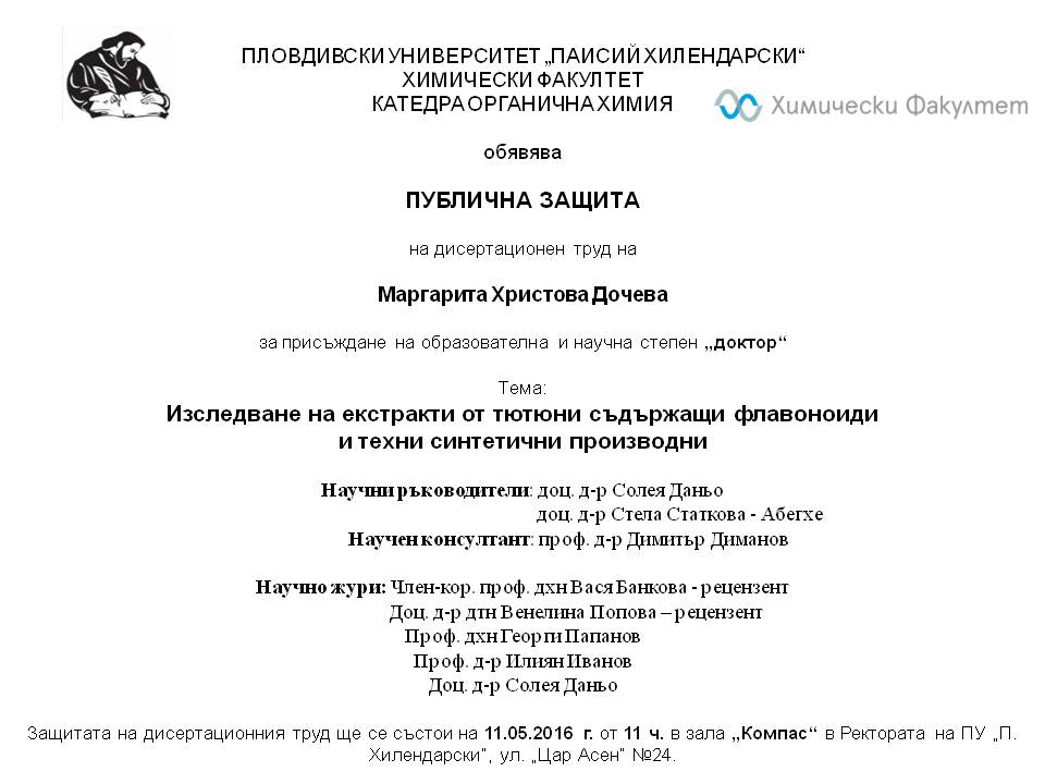 Obiava_Docheva