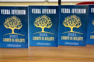 "Новият брой на ""Verba iuvenium"""